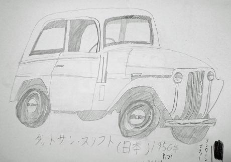 ダットサン・スリフト by my son