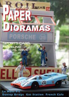 紙のジオラマ