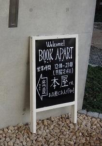 BOOK APART 入口