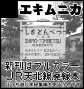 北海道コミティア1サークルカット