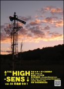 ↑ THE HIGH=SENS↓ vol.3 裏表紙
