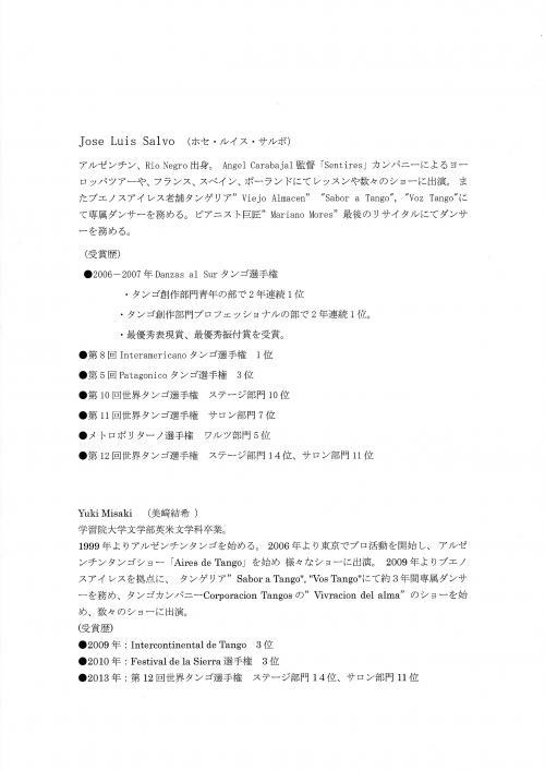 jose_yuki_profile_convert_20131119004601.jpg