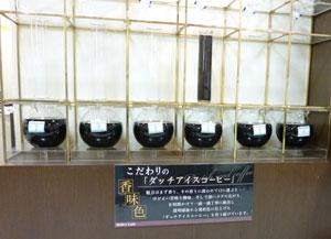 ダッチアイスコーヒーblog01