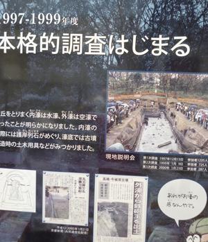 今城塚古墳の調査01