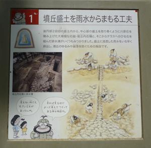今城塚古墳blog02