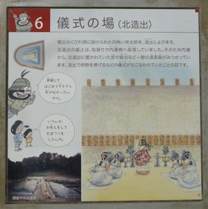 今城塚古墳blog04
