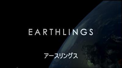 Earthlings[アースリングス]-地球の生き物-2011