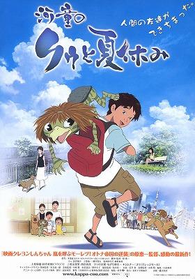 [映画]河童のクゥと夏休み(2007)