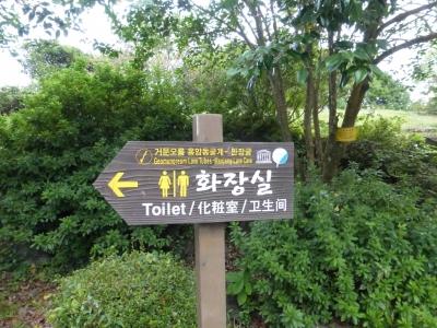 トイレの案内 2013 10・19