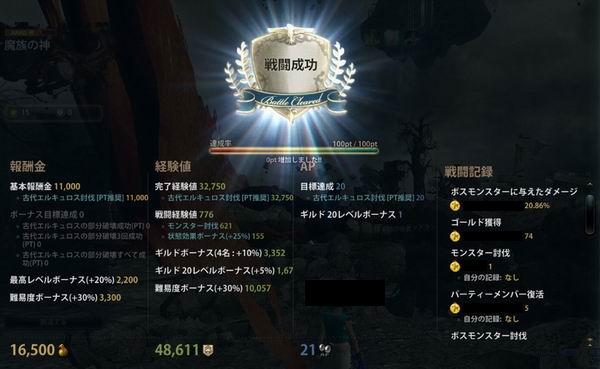 20130515_カイ_古代エル
