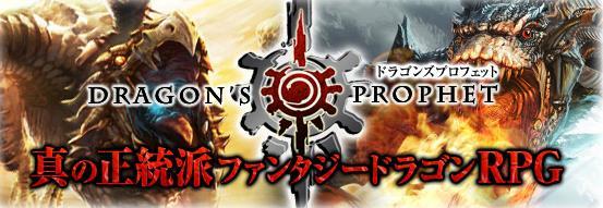 doragonS prophet