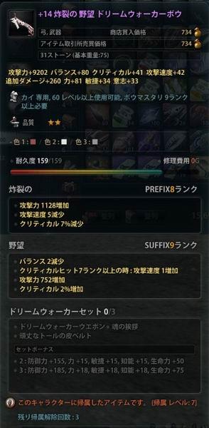 +14DW弓