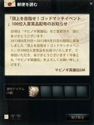 100位入賞!!