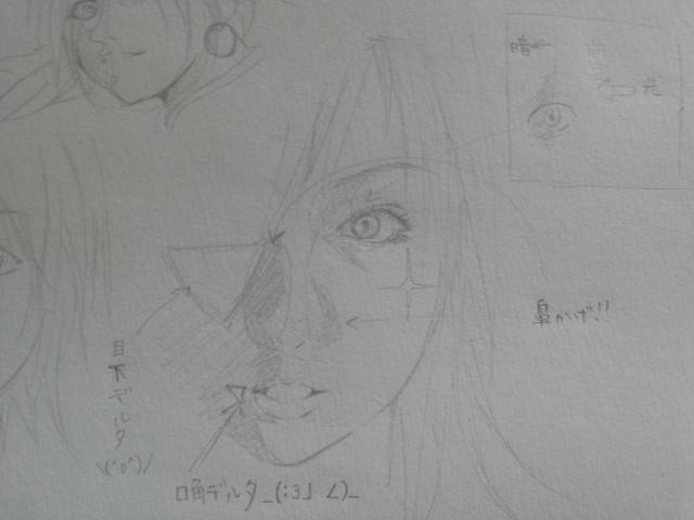 影付き_顔練習