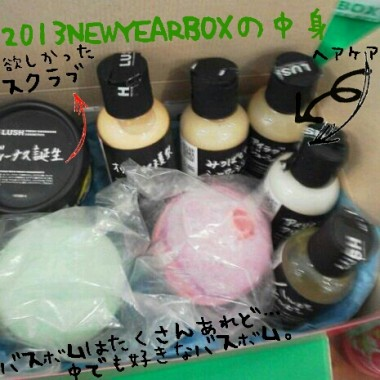 2013NEWYEARBOX①