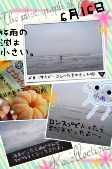 20130616波乗り日記