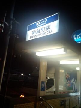 20130627新富町