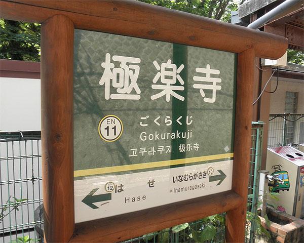 20130618極楽寺駅①