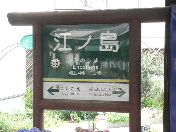 20130618江ノ島駅①