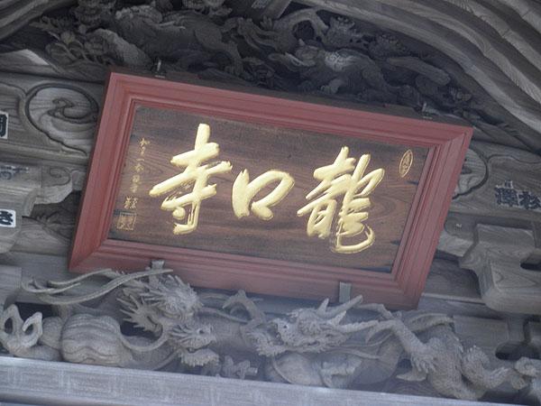 20130618龍口寺①