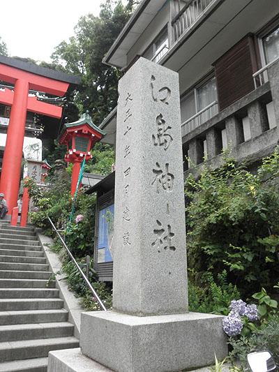 20130618江ノ島神社①