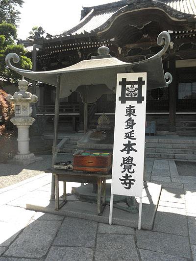 20130627本覚寺③