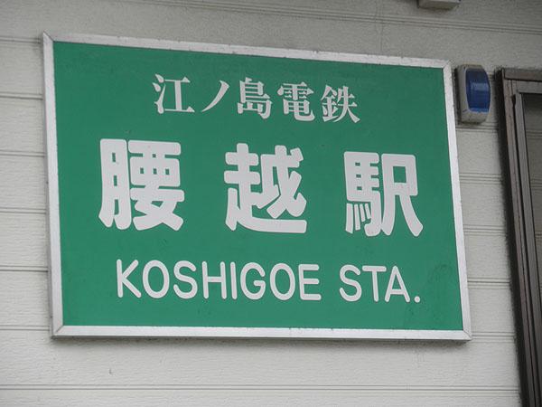20130713腰越駅