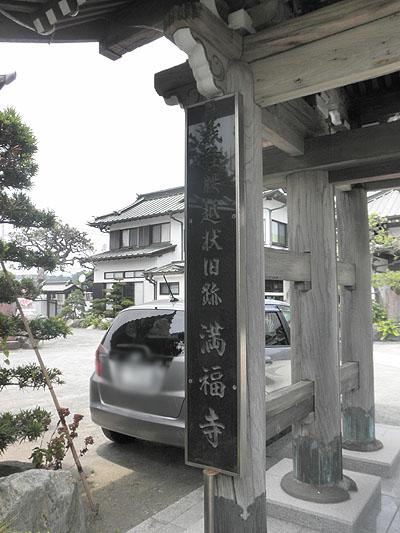 20130713満福寺②