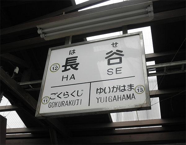 20130713長谷駅