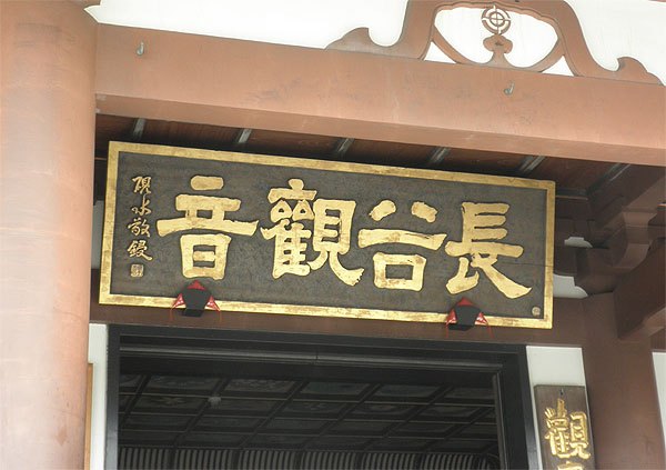 20130713長谷寺④