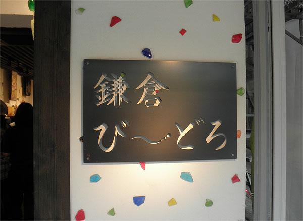 20130713鎌倉び~どろ①