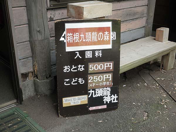 20130817九頭龍神社本宮④