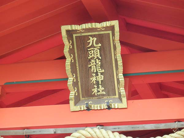 20130817九頭龍神社本宮