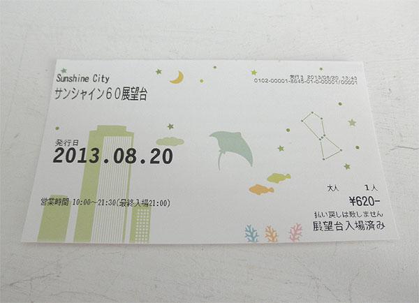 20130820サンシャイン60③