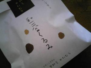 「和三盆くるみ」甘納豆 かわむら(金沢市)