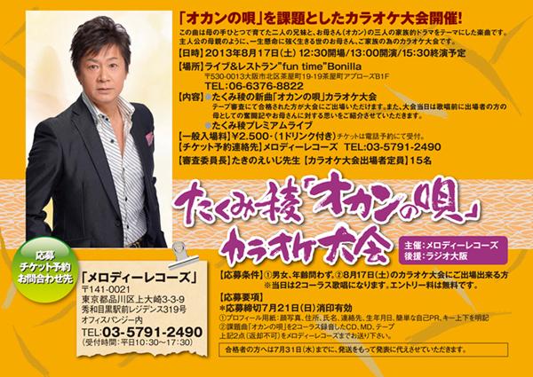 takumi_karaoke.jpg