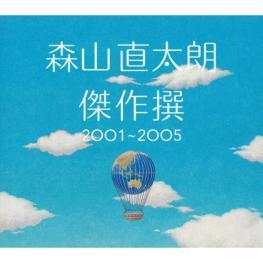 傑作撰 2001~2005