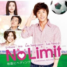 No Limit ~地面にヘディング~