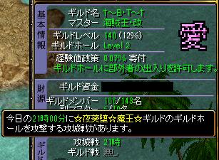 1311.16 B・T攻め