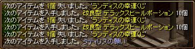 RedStone 14.02.03[03]