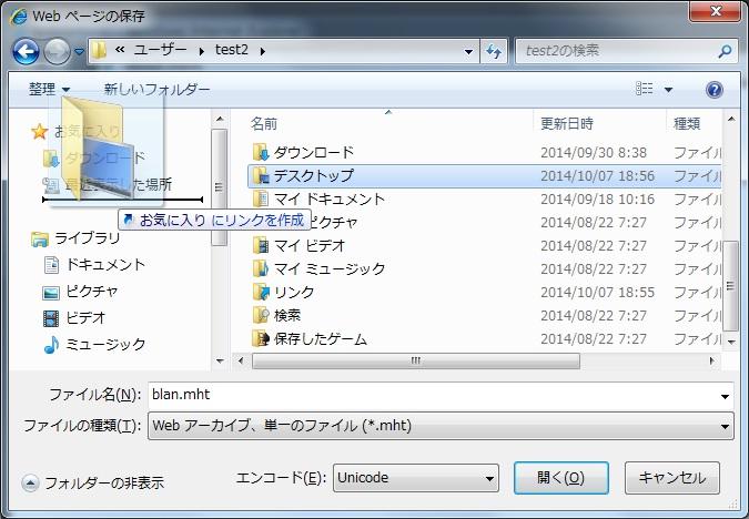 namaewotsuketehozon_02