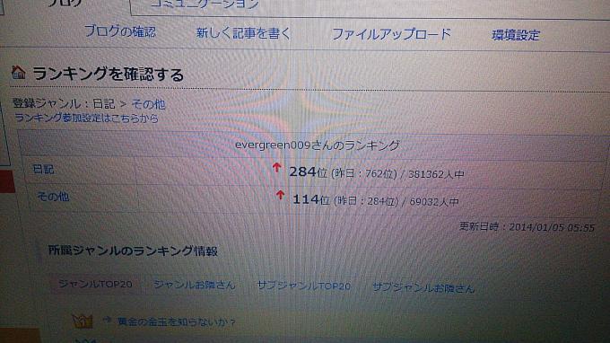 HP_20140105