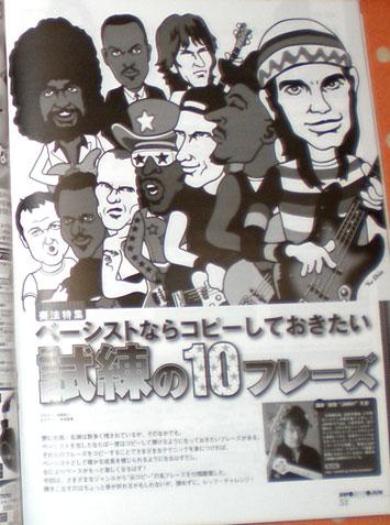 Bass Magazine 2013年6月号
