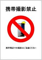 携帯撮影禁止の張り紙テンプレート・フォーマット・雛形