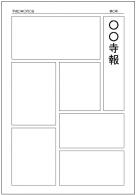 寺報テンプレート・フォーマット・雛形