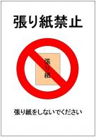 張り紙禁止テンプレート・フォーマット・雛形