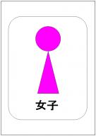 お手洗いマーク(女子)の見本・サンプル