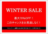 winter saleの張り紙テンプレート・フォーマット・雛形