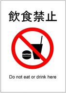 飲食禁止のポスターテンプレート・フォーマット・雛形