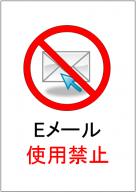 Eメール使用禁止の張り紙テンプレート・フォーマット・雛形